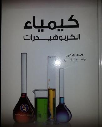 كيمياء الكربوهيدرات